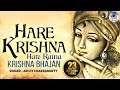 Maha mantras hare krishna hare rama popular new shri krishna bhajan very beautiful song mp3