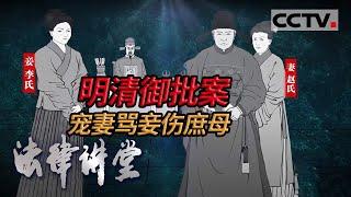 《法律讲堂(文史版)》明清御批案·宠妻骂妾伤庶母 20210331 | CCTV社会与法 - YouTube