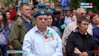 День ВДВ в Перми: как это было