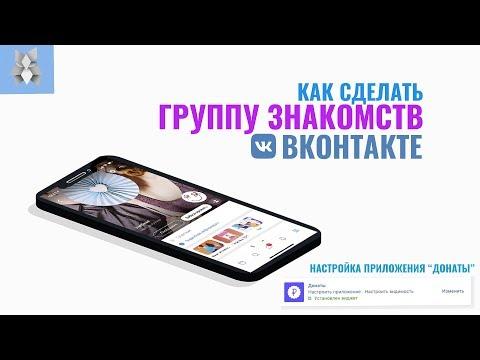 Как сделать группу знакомств вконтакте || Настройка приложения Донаты вконтакте