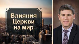 Влияние Церкви на мир - Андрей Чумакин (1-е Коринфянам 2:1-4)