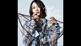 SKE48 古畑奈和(ふるはた なお) 1st Album Dear 君とボク。収録の「観覧車」をイメージしたMV。 ※公式ではありません。 2018年12月24日 発売! 購入は...