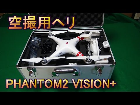 ファントム2ビジョンプラス 空撮用ヘリ ドローン