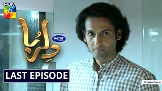 Dil Ruba | Last Episode | Digitally Presented by Master Paints | HUM TV | Drama | 19 September 2020