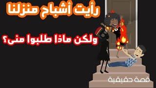 قصة رعب وجن حقيقية حدثت بالفعل/ بيت جدي في شبرا فيه جن واشباح