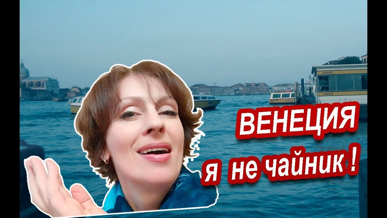 Венеция. Не Будь Чайником в Венеции. Не Смотреть фильм круиз или путешествие развода