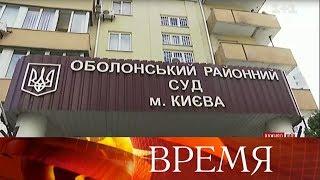 В Киеве в суде над Виктором Януковичем не дают слова ключевым свидетелям защиты.