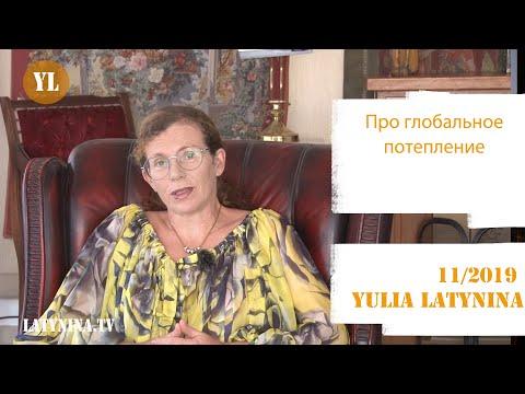 Юлия Латынина / Про глобальное потепление  / LatyninaTV /