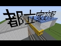 マイクラ鉄道新宿線〜都立家政〜 の動画、YouTube動画。