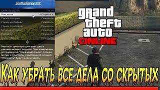Как Скрыть или показать дела в GTA 5 Online
