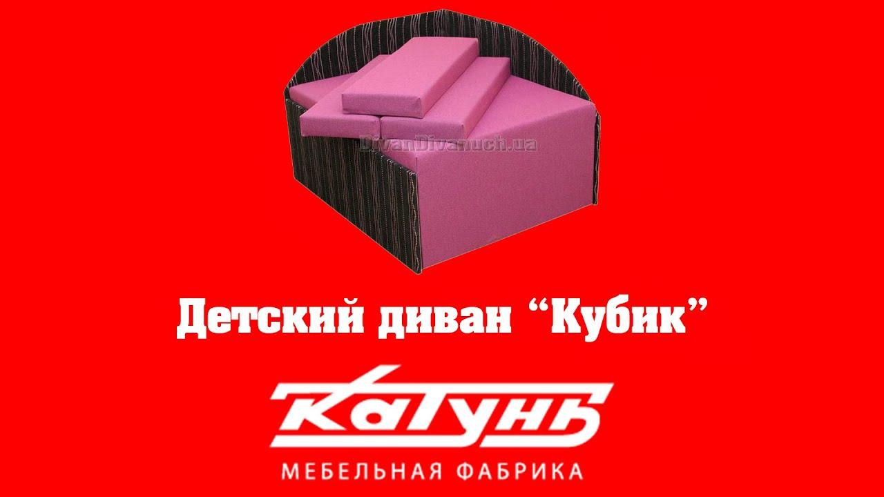 Диваны малютки в интернет-магазине goldenplaza ☎ +38 (044) 578-17-77 г. Киев, харьков и одесса. ✓ продажа с доставкой по украине.