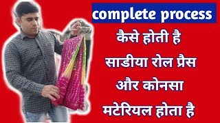 Saree roll press & roll press material complete process (Hindi)