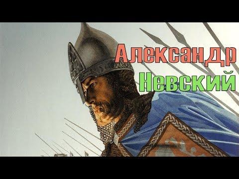 Мультфильм александр невский ледовое побоище смотреть онлайн