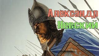 видео Александр Невский