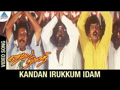 Kadhale Nimmadhi Tamil Movie Songs | Kandan Irukkum Idam Video Song | Suriya | Jeevitha | Deva