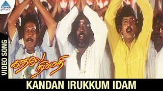 Kadhale Nimmadhi Tamil Movie Songs | Kandan Irukkum Idam Video Song | Suriya | Jeevitha | Deva
