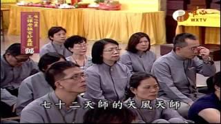 【王禪老祖玄妙真經096】  WXTV唯心電視台