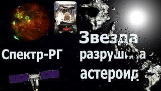 Первый снимок обсерватории Спектр-РГ  Новый тип штормов на Сатурне  Звезда разрушила астероид
