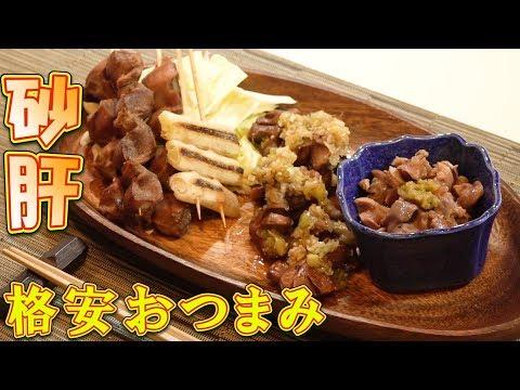 【お酒】砂肝と白ネギだけで簡単・美味い・安いアテを3品作る!