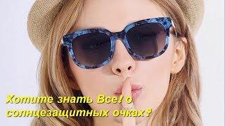 Хотите знать Все о солнцезащитных очках?