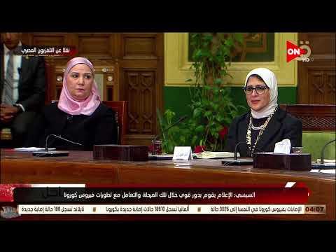الرئيس عبد الفتاح السيسي يلتقي عددًا من سيدات مصر بمناسبة -عيد المرأة المصرية-  - 05:57-2020 / 3 / 23