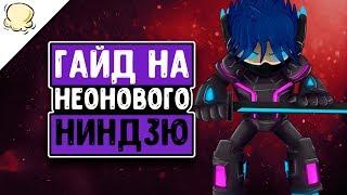tROVE - ГАЙД НА НЕОНОВОГО НИНДЗЮ (2019)