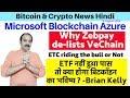 Latest Crypto News, Microsoft Use Blockchain, Zebpay update, ETC Bull run,Tron, ETF नहीं हुआ पास  तो