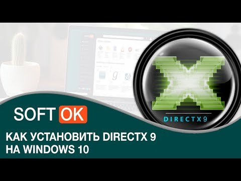 Как установить DirectX 9 на Windows 10