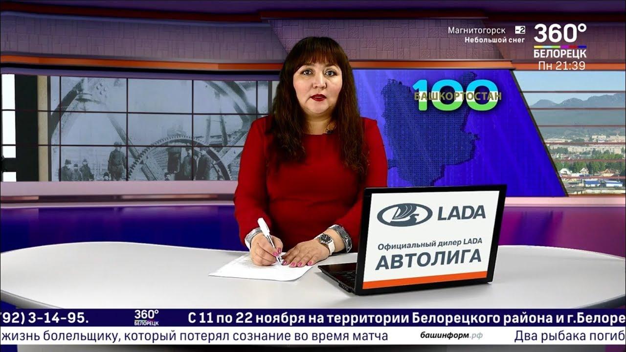 Новости Белорецка на башкирском языке от 18 ноября 2019 года. Полный выпуск