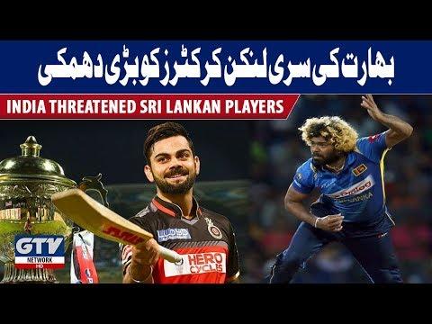India Threatened Sri Lankan Players: Fawad Chaudhry