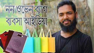 টিস্যু ব্যাগ ব্যবসা আইডিয়া ।  Tissue Bag Making machine in BD । Non-woven bag business ideas bangla