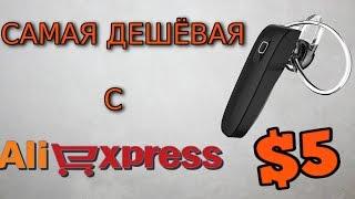 видео Как пользоваться Bluetooth гарнитурой