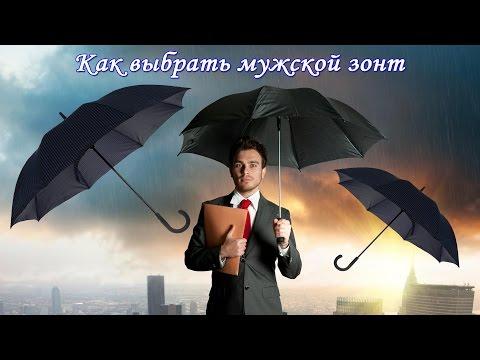 Как правильно выбрать зонт мужской