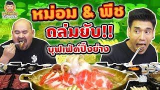 หม่อม & พีช ถล่มยับ!! บุฟเฟต์ปิ้งย่าง EP59 ปี2 | PEACH EAT LAEK