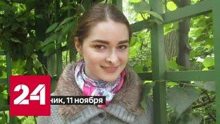 События недели:  доцент-расчленитель и продажа гостайны - Россия 24