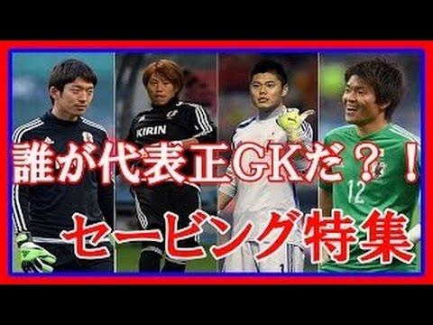 【サッカースーパープレイ】日本最高GK?楢崎正剛 川口能活 スーパーセーブ 日本代表【公式】サッカー報道CH