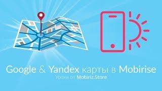 Google карты и Яндекс карты - Mobirise