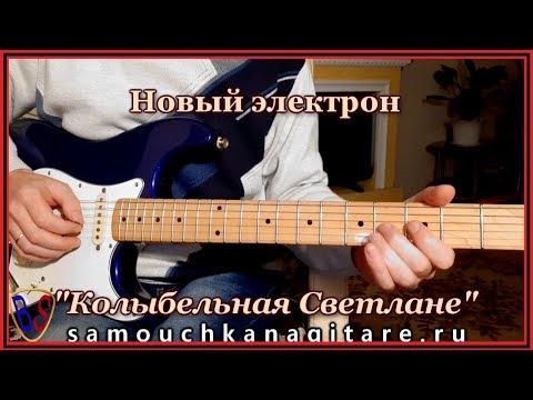 Колыбельная Светлане - инструментал на гитаре (кавер)