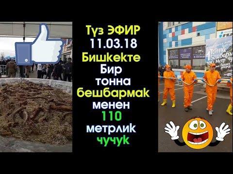Түз Эфир: 1 тонна БЕШБАРМАК менен 110 метрлик ЧУЧУК | Бишкек | Акыркы Кабарлар