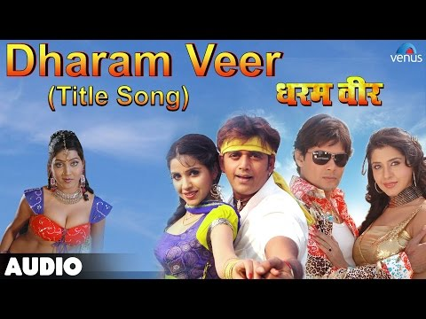 Dharam Veer : Title Full Audio Song | Ravi Kishan, Sadhika Randhava |