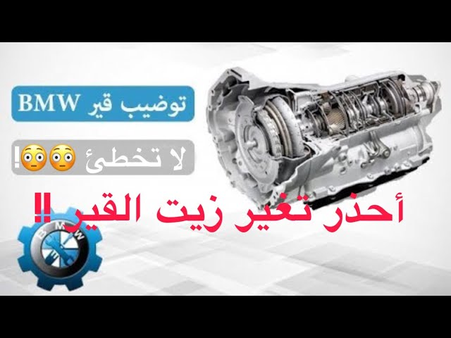 تغيير زيت القير مع الفلتر Cvt Transmission Oil And Filter كورولا Corolla 2017 Youtube