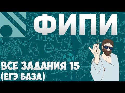 Все задания 15 ЕГЭ БАЗА из банка ФИПИ (математика Школа Пифагора)