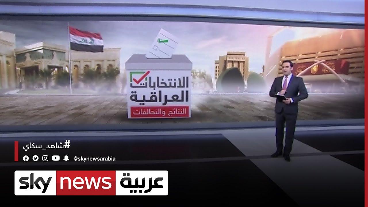 الانتخابات العراقية.. مع صدور النتائج الأولية للانتخابات النيابية العراقية، كيف أصبح شكل البرلمان؟  - نشر قبل 5 ساعة