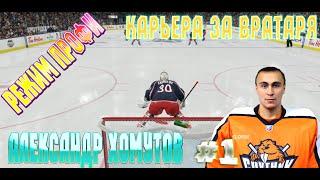 NHL 15 РЕЖИМ ПРОФИ КАРЬЕРА ЗА ВРАТАРЯ [#1] [PS4]