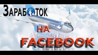 Реальный трафик из Facebook или как заработать $50 в день в буржунете