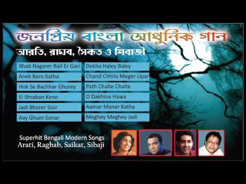 Superhit Bengali Modern Songs | Arati -Raghab - Saikat - Sibaji - Antara | Assorted Bengali Songs