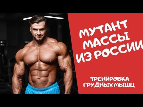 Мутант из России с нереальными пропорциями!  Тренировка грудных мышц с Дмитрием Воротынцевым.