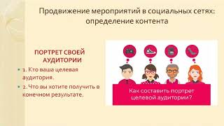 """Онлайн-семинар """"Продвижение учреждений культуры в социальных сетях"""". Часть 2."""