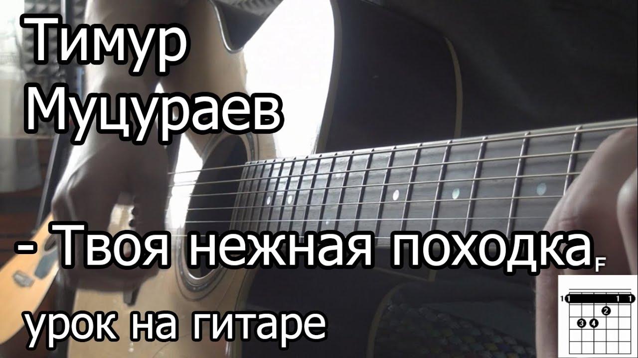 текст песни тимур родригез ты