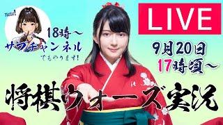 女流棋士の将棋ウォーズ実況LIVE【将棋】9月20日17時~